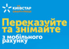 «Смарт-Гроші» от Киевстар