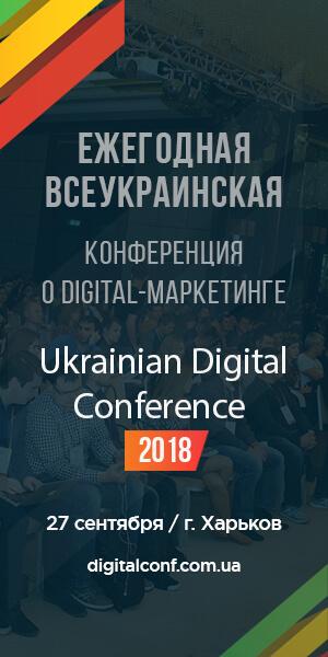 UDC 2018 Харьков