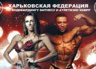 В субботу в Харькове пройдет чемпионат по бодибилдингу
