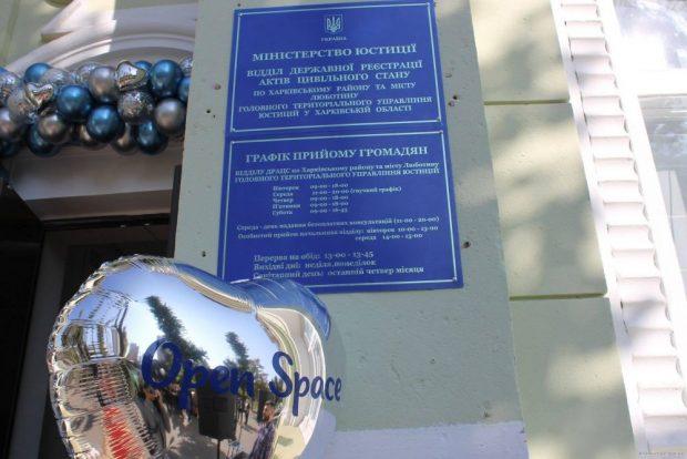 В Харькове открыли РАГС европейского уровня