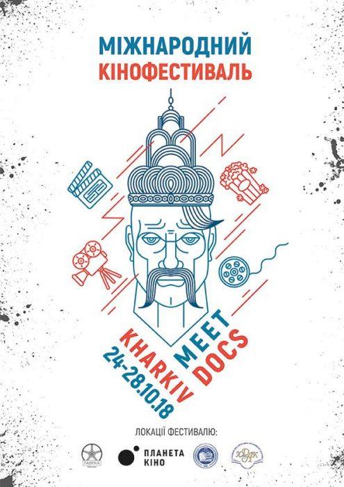 Участники Канн, Берлинале и Оскара: Kharkiv MeetDocs-2018 объявил программу
