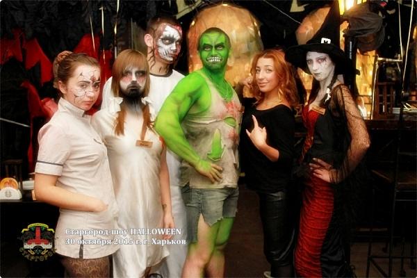 Хэллоуин в Старгороде Харьков