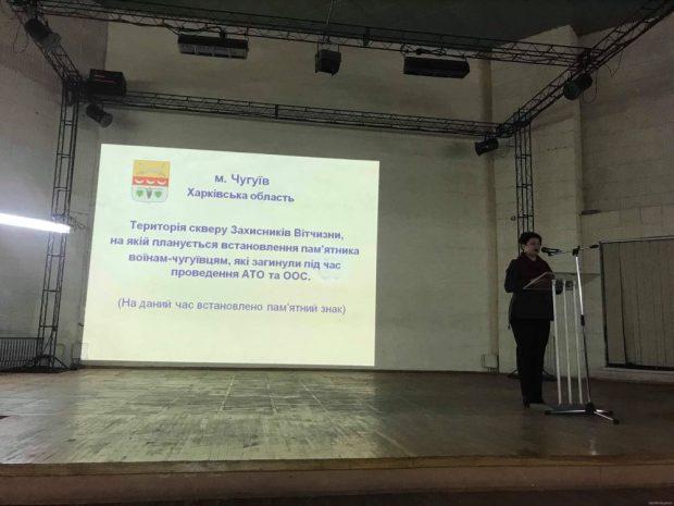 На Харьковщине стартовал конкурс на лучший студенческий проект памятника участникам АТО