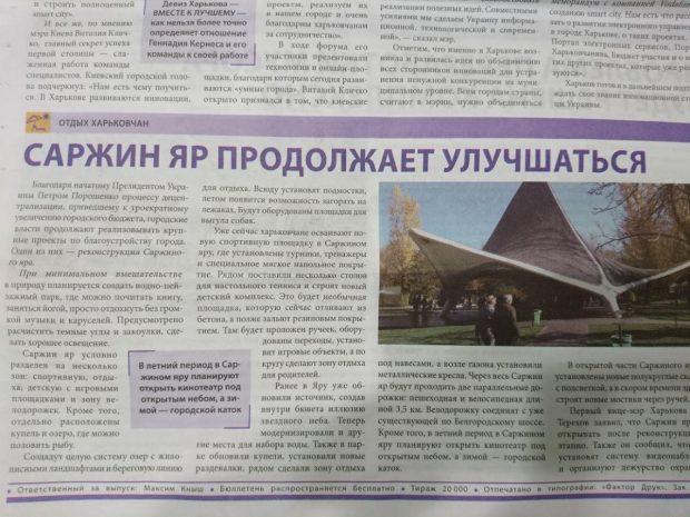 В Харькове распространяют газеты с признаками политической агитации за Петра Порошенко
