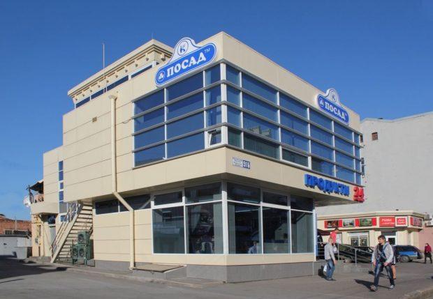"Супермаркет ""Посад"" Харьков"