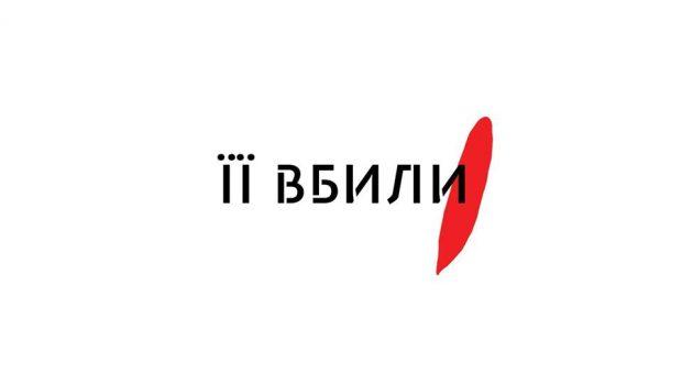 """""""Її вбили"""": в Харькове призывают всех неравнодушных прийти под стены Нацполиции"""