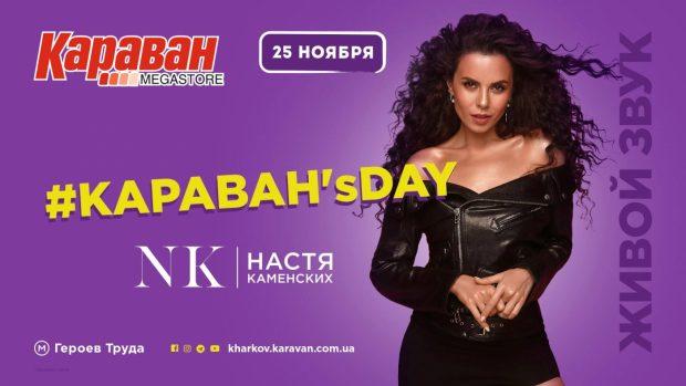 Karavan's Day в Харькове. Настя Каменских в Харькове