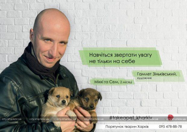 В Харькове создали календарь с известными актерами и спортсменами для помощи бездомным животным