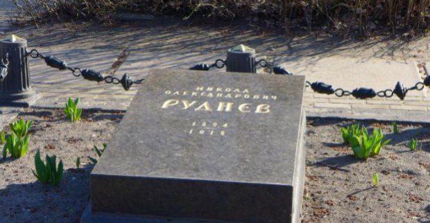 Надмогильную плиту Руднева перенесут на городское кладбище