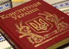 Народный депутат рассказал, какие конституционные права и свободы ограничит военное положение