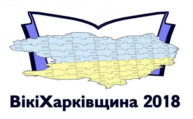 В украинской Википедии стартовал конкурс «ВікіХарківщина 2018»