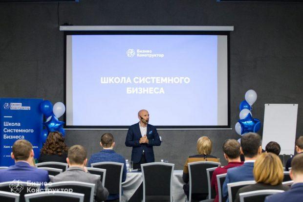 Кирилл Куницкий, Бизнес-Конструктор