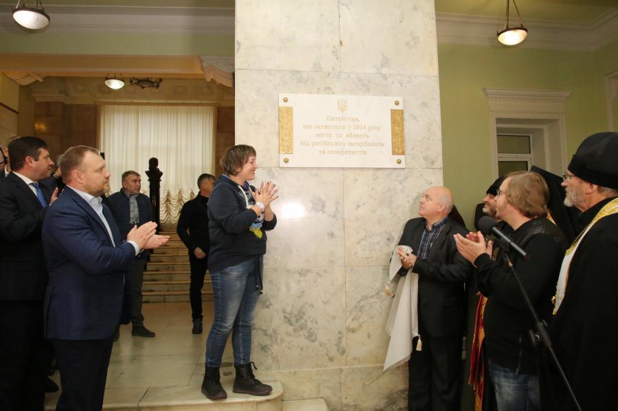 В ХОГА открыли мемориальную доску патриотам, которые защитили область в 2014 году