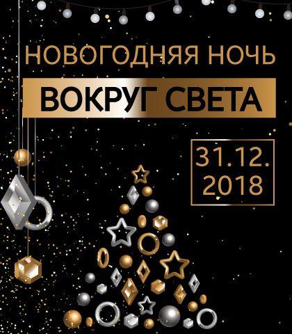 Новый Год 2019 в Мафии Харьков