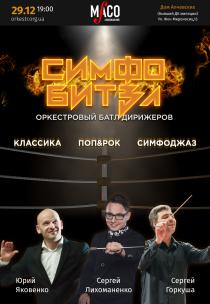 СИМФО БИТВА: Оркестровый батл дирижеров Харьков