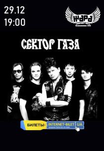 Сектор Газа cover party Харьков