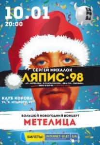 ЛЯПИС-98 Большой Новогодний Концерт Харьков