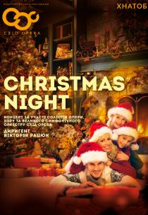 "Концерт ""CHRISTMAS NIGHT"" Харьков"