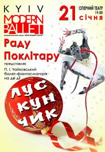 """Раду Поклитару. """"Щелкунчик"""" Харьков"""
