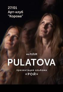 PULATOVA Харьков