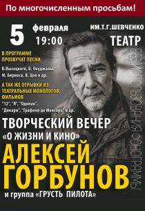 Алексей Горбунов. «О жизни и кино» Харьков