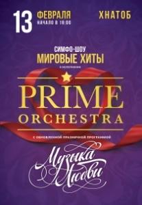 Prime Orchestra - МУЗЫКА ЛЮБВИ Харьков