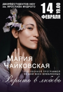 """Мария Чайковская """"Верить в любовь"""" Харьков"""