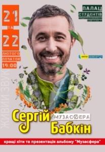 Сергей Бабкин – любимые хиты и презентация альбома «Музасфера» Харьков
