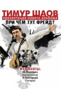 Тимур Шаов Харьков