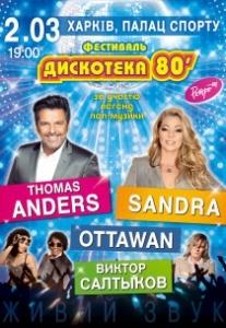 ДИСКОТЕКА 80-Х (Thomas Anders, Sandra, Ottawan, Виктор Салтыков) Харьков