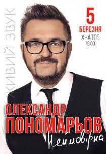 Александр Пономарёв Харьков