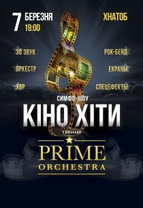 PRIME ORCHESTRA. симфо-шоу КИНОХИТЫ Харьков