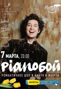 Pianoбoй Харьков