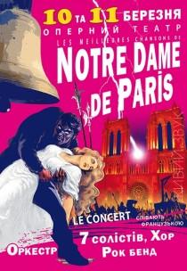 NOTRE DAME de PARIS Le Concert Харьков