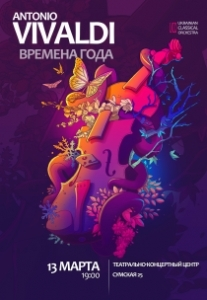 Антонио Вивальди Харьков