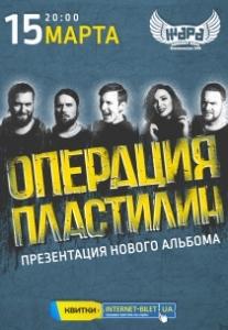 Операция Пластилин Харьков