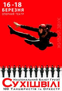 Национальный Балет Грузии «СУХИШВИЛИ» Харьков