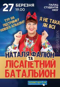 Лисапетный батальон Харьков