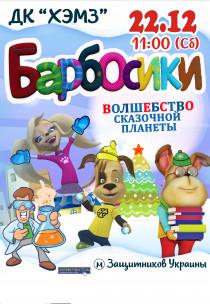 Барбосики и Волшебство Сказочной Планеты Харьков