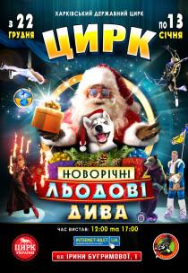 """Цирк """"Ледовые Новогодние Чудеса"""" Харьков"""