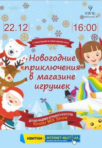 """Детский мюзикл """"Новогодние приключения в магазине игрушек"""" Харьков"""