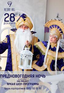Новогодний корпоратив Харьков