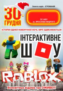 """Интерактивное шоу """"ROBLOX!!!"""" Харьков"""