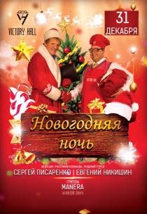 Новогодняя Ночь в Victory Concert Hall Харьков
