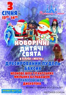 Новогодний детский утренник Харьков