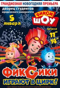 Новогоднее «ФИКСИ ШОУ – 2019. Фиксики играют в цирк!» Харьков