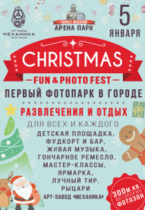 Christmas Fun & Photo Fest! Харьков