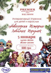 Новогодний Бал «НОВОГОДНЯЯ ИСТОРИЯ ЛЮБИМЫХ ИГРУШЕК» Харьков