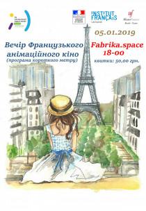 Вечер Французского анимационного кино Харьков
