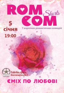 Rom Com Shorts Харьков